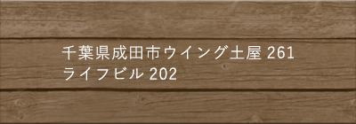 千葉県成田市下金山724-3