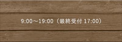 平日 10:00~17:00