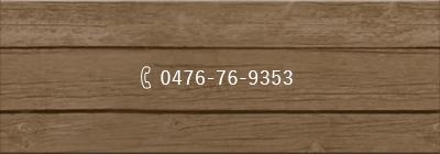 080-5525-0476