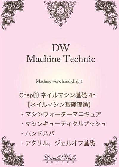 MachineTechnicMethod